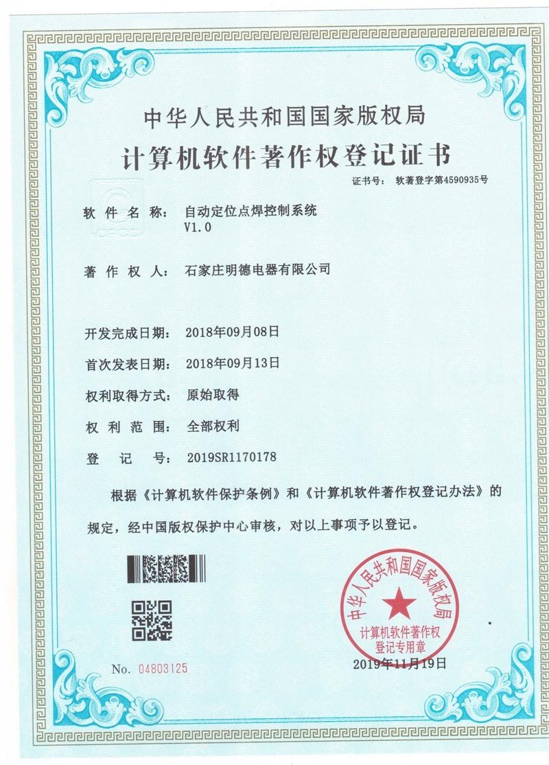 自动定位点控制系统V1.0著作权证书